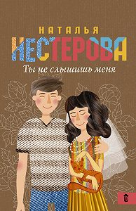 Наталья Нестерова -Ты не слышишь меня (сборник)