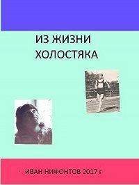 Иван Нифонтов -Из жизни холостяка