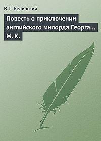 В. Г. Белинский -Повесть о приключении английского милорда Георга… М. К.