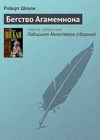 Роберт Шекли -Бегство Агамемнона