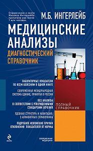 Михаил Ингерлейб -Медицинские анализы: диагностический справочник