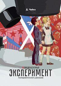 Дмитрий Чайка -(не) предсказуемый эксперимент. последовательность рассказов