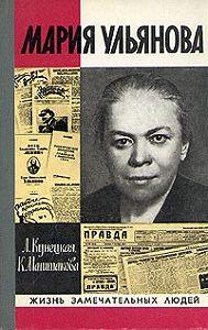 Людмила Кунецкая -Мария Ульянова