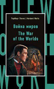 Герберт Уэллс -Война миров / The War of the Worlds
