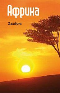 Илья Мельников -Восточная Африка: Джибути
