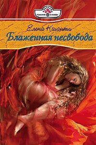 Елена Кшанти - Блаженная несвобода
