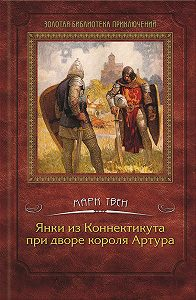 Марк Твен - Янки из Коннектикута при дворе короля Артура