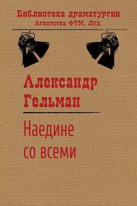 Александр Гельман -Наедине со всеми