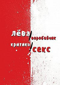Лёва Воробейчик -Критика/секс