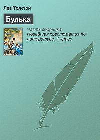 Лев Толстой -Булька
