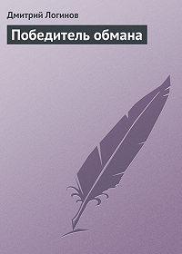 Дмитрий Логинов - Победитель обмана