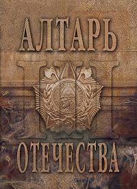 Альманах , Мария Веселовская-Томаш - Алтарь Отечества. Альманах. Том 3