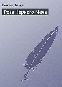 Рексана Бекнел -Роза Черного Меча