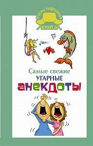 Сборник -Самые свежие угарные анекдоты