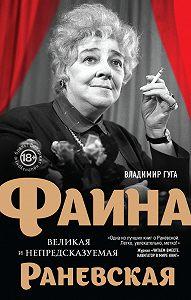 Владимир Гуга -Фаина Раневская. Великая и непредсказуемая