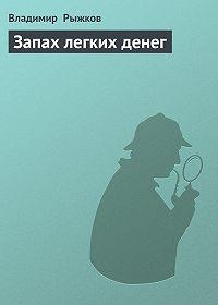 Владимир Рыжков -Запах легких денег