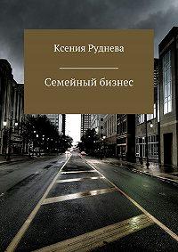 Ксения Руднева -Семейный бизнес