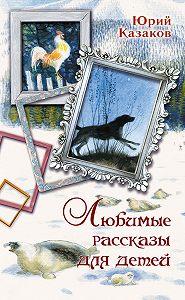 Юрий Казаков -Любимые рассказы для детей