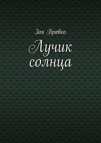 Зоя Владимировна Правко -Лучик солнца