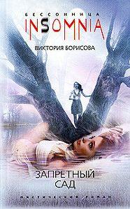 Виктория Борисова -Запретный сад