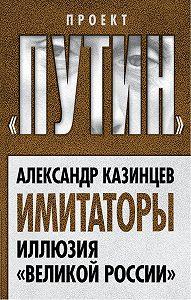 Андрей Владимирович Колесников -ООО «Кремль». Трест, который лопнет