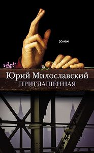Юрий Милославский - Приглашённая