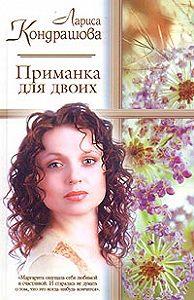 Лариса Кондрашова -Приманка для двоих