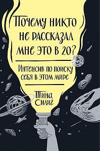 Тина Силиг -Почему никто не рассказал мне это в 20? Интенсив по поиску себя в этом мире