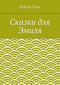 Бабуля Люся -Сказки для Эмиля