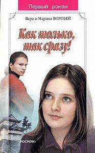 Вера и Марина Воробей -Как только, так сразу!
