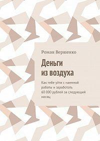 Роман Вершенко -Деньги извоздуха