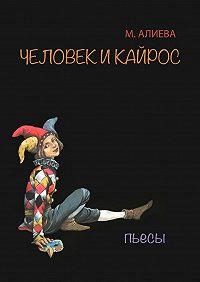 Марина Алиева -Человек и Кайрос. Пьесы
