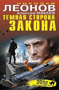 Николай Леонов, Алексей Макеев - Темная сторона закона (сборник)