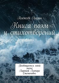 Алексей Ларин -Книга поэм истихотворений