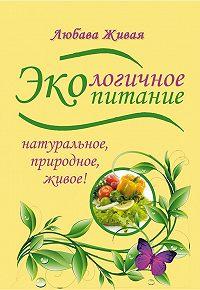 Любава Живая -Экологичное питание: натуральное, природное, живое!