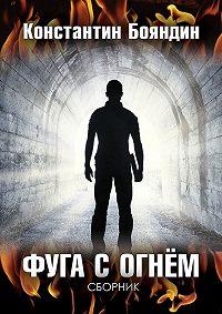 Константин Бояндин -Фуга с огнём