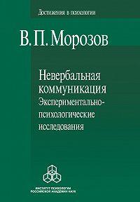 Владимир Морозов -Невербальная коммуникация. Экспериментально-психологические исследования