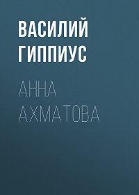 Василий Васильевич Гиппиус -Анна Ахматова