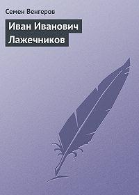Семен Венгеров -Иван Иванович Лажечников