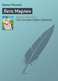 Ирина Мазаева -Лето Марлен