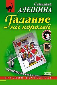Светлана Алешина -Гадание на королей