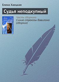 Елена Хаецкая -Судья неподкупный