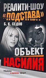 Б. К. Седов -Объект насилия