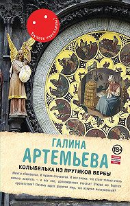 Галина Артемьева -Колыбелька из прутиков вербы
