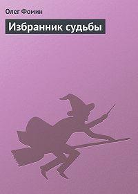 Олег Фомин -Избранник судьбы