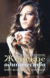 Марина Кравцова -Женское одиночество. Может ли оно не быть трагичным?