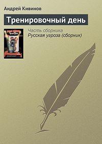Андрей Кивинов - Тренировочный день