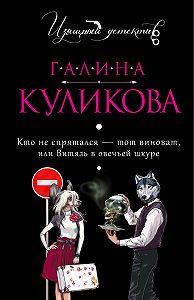 Галина Куликова -Кто не спрятался – тот виноват или Витязь в овечьей шкуре
