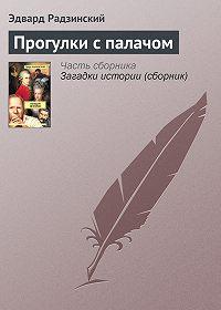 Эдвард Радзинский -Прогулки с палачом
