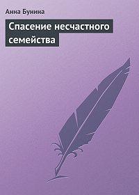 Анна Бунина -Спасение несчастного семейства